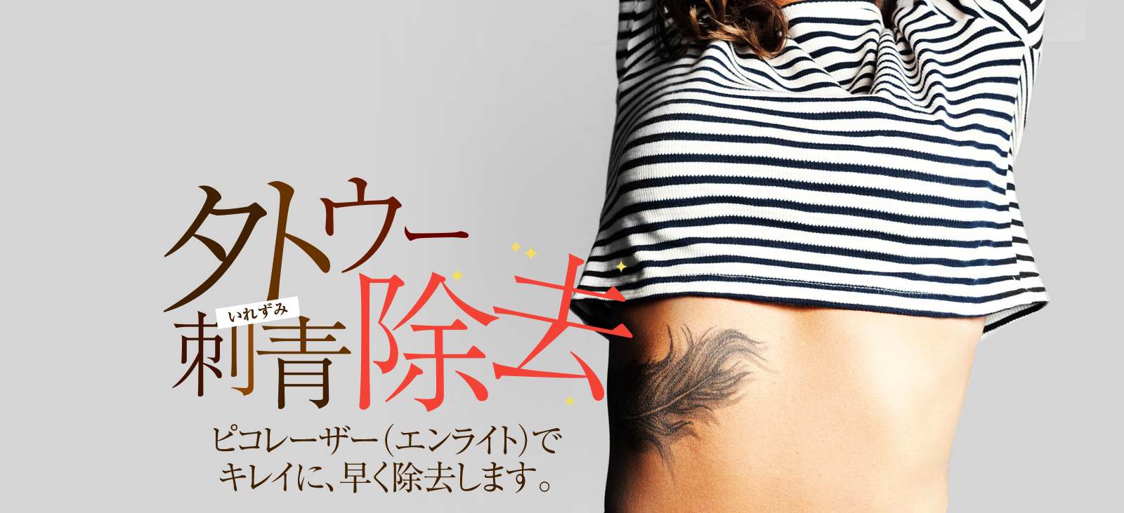 タトゥー刺青除去